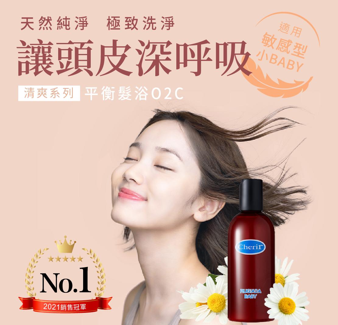 平衡髮浴O2C